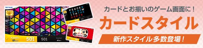 2017 カードデザイン特集②