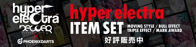hyper electra アイテム特集