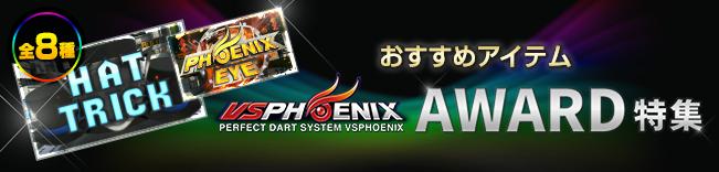 VSPHOENIX アワードアイテム特集