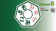 もちこみbar24prost【店舗スタイル】